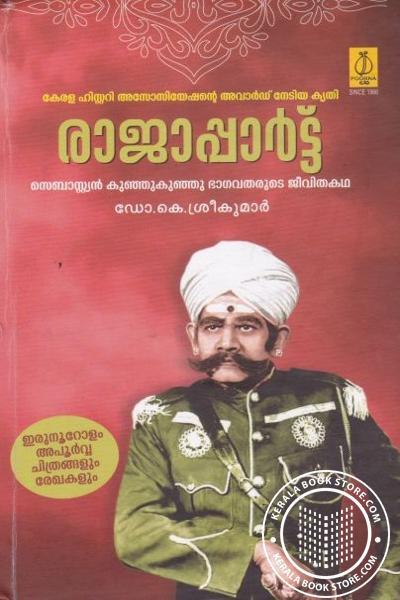 Cover Image of Book Rajappart Sebastian Kunjukunju Bhagavatharude Jeevithakatha