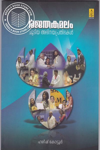 Cover Image of Book Rajathakamalam Choodiya Abhinayaprathibhakal