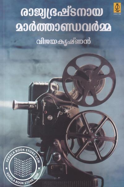 Cover Image of Book Rajyabrashtanaya Marthandavarma