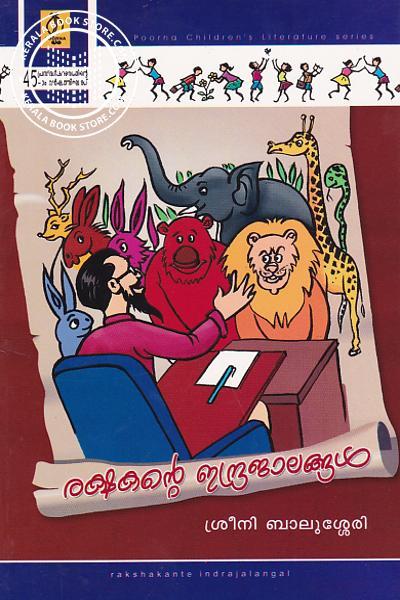 Image of Book രക്ഷകന്റെ ഇന്ദ്രജാലം