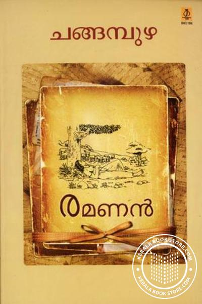 Cover Image of Book രമണ‌ന്‍