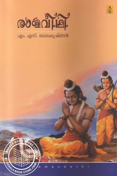 Cover Image of Book Ramaveethi