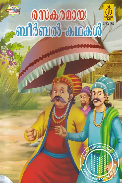 Cover Image of Book Rasakaramaaya Beerbal Kathakal