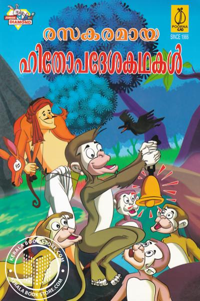 Cover Image of Book Rasakaramaya Hithopadesa Kathakal