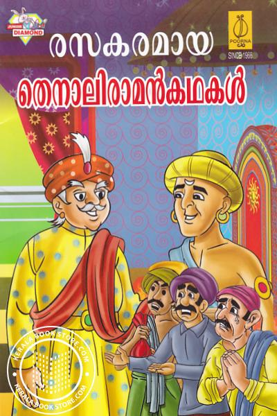 Cover Image of Book രസകരമായ തെനാലി രാമന് കഥകള്