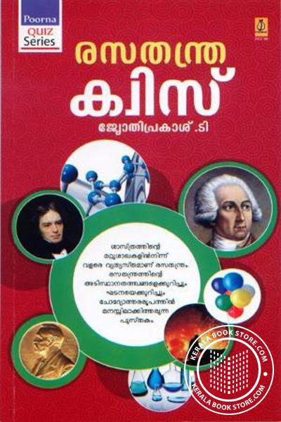 Cover Image of Book രസതന്ത്ര ക്വിസ്സ്