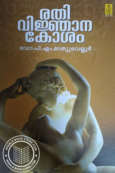 Cover Image of Book രതി വിജ്ഞാന കോശം