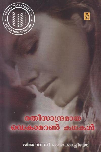 Image of Book Rathisandramaya Dekamaran Kathakal
