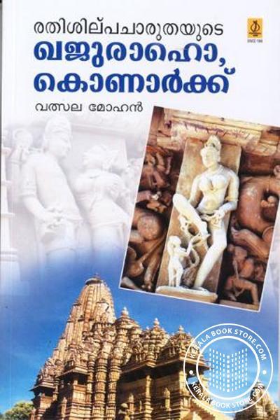 Cover Image of Book Rathishilpa charuthayude Ghajuraho Konark