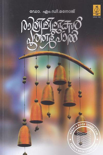 Cover Image of Book Ratrilillikal Poothapol