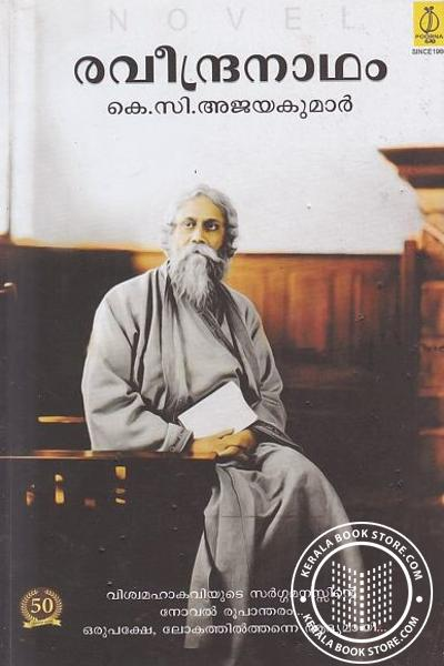 Cover Image of Book Raveendranatham