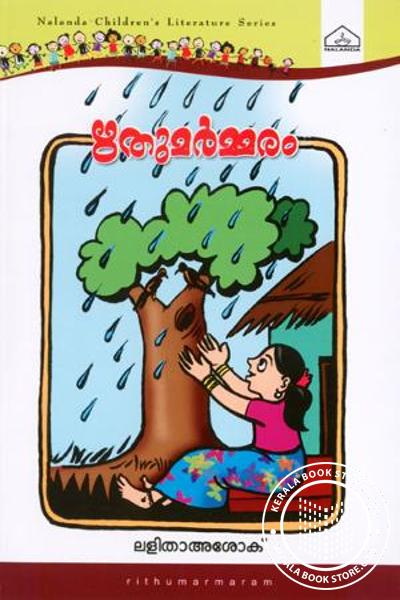 Cover Image of Book ഋതുമര്‍മരം