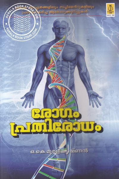 Cover Image of Book രോഗം പ്രതിരോധം