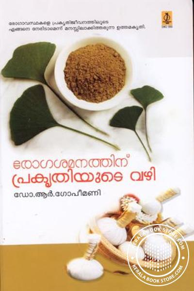 Cover Image of Book Rogasamanathinu Prakruthiyude Vazhi