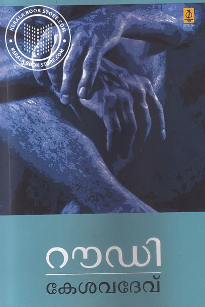 Cover Image of Book റൗഡി