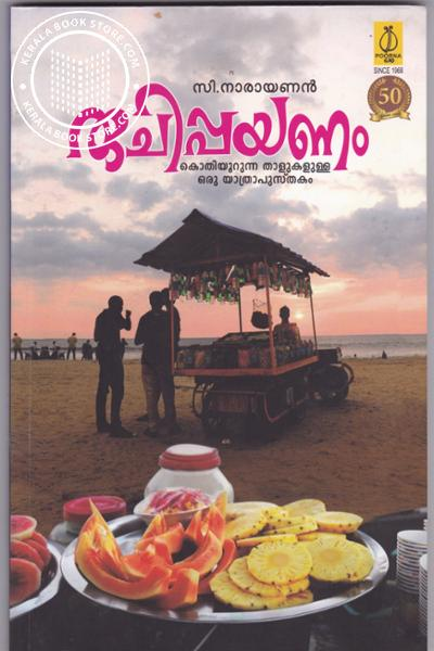 Cover Image of Book Ruchippayanam