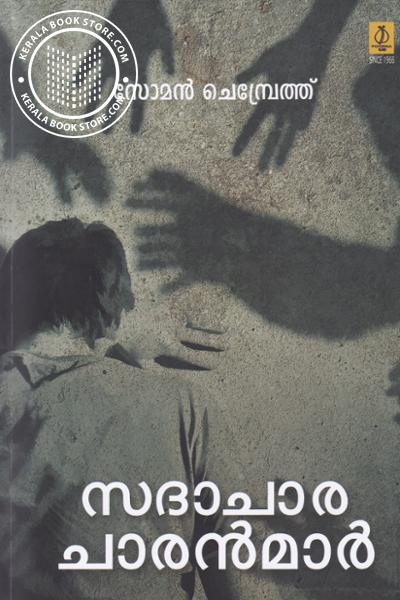 Cover Image of Book Sadaachara Charanmar