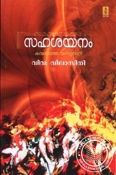Cover Image of Book സഹശയനം