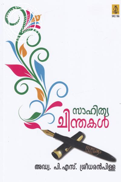 Cover Image of Book Sahithya Chinthakal