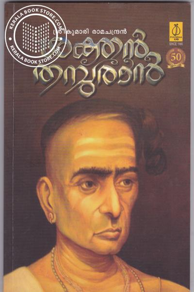 Cover Image of Book Sakthan Thampuran