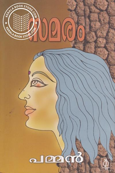 Cover Image of Book സമരം