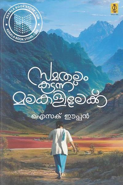 Image of Book Samathalam Katannu Malakalilekku