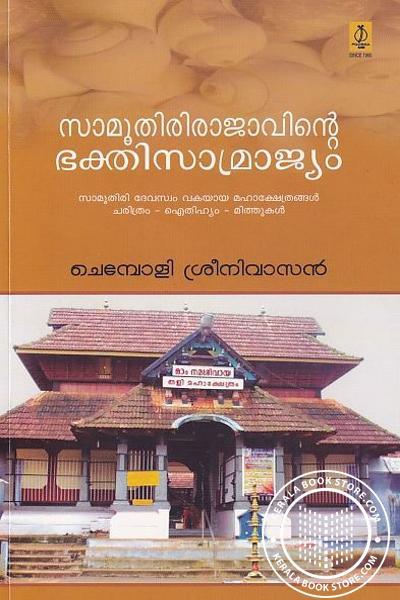 Cover Image of Book സമൂതിരി രാജവിന്റെ ഭക്തി സാമ്രാജ്യം