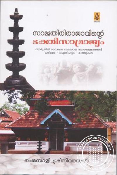 Cover Image of Book samoothiri Rajavinte Bhakthi Samrajyam