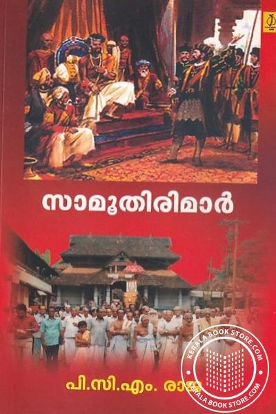 Cover Image of Book സാമൂതിരിമാര്