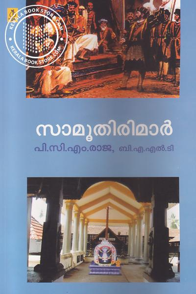 Cover Image of Book Samoothirimar
