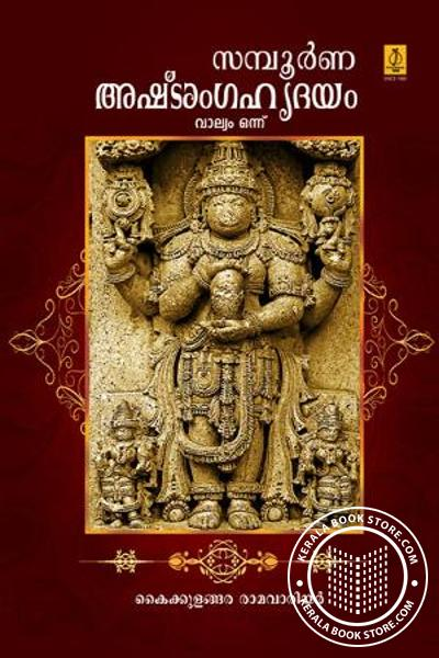 Cover Image of Book Sampoorna Ashtangahridayam Vol 1