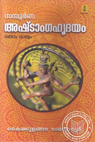 Cover Image of Book Sampoorna Ashtangahridayam - Vol 2