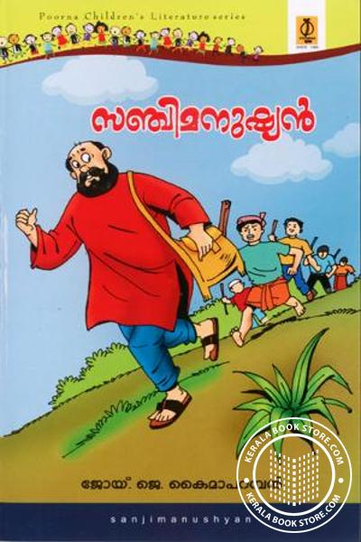 Cover Image of Book Sanchi Manushyan
