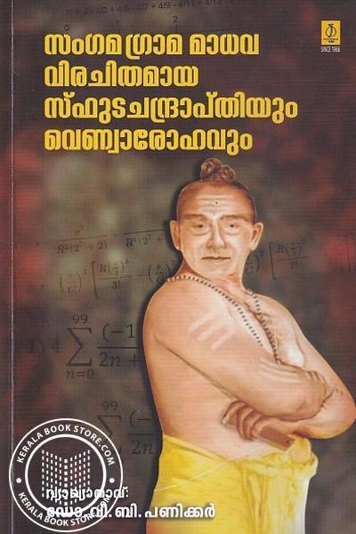 Cover Image of Book സംഗമ ഗ്രാമ മാധവ വിരചിതമായ സ്ഫുട ചന്ദ്രാപ്തിയും വെണ്വാരോഹവും