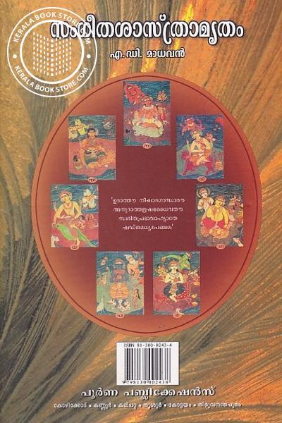 Cover Image of Book സംഗീതശാസ്ത്രം