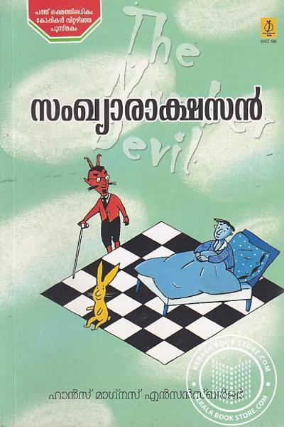 Cover Image of Book സംഖ്യാരാക്ഷസന്