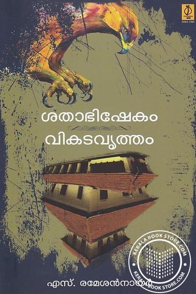 Cover Image of Book ശതാഭിഷേകം വികടവൃത്തം