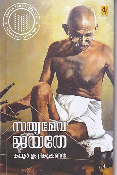 Cover Image of Book സത്യമേവ ജയതേ
