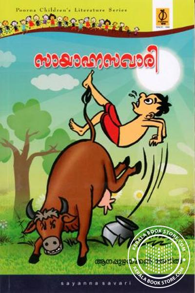 Cover Image of Book Sayahna Savari