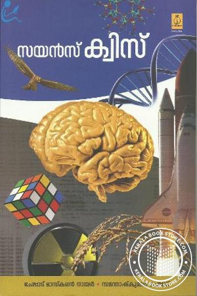Cover Image of Book Science Quiz