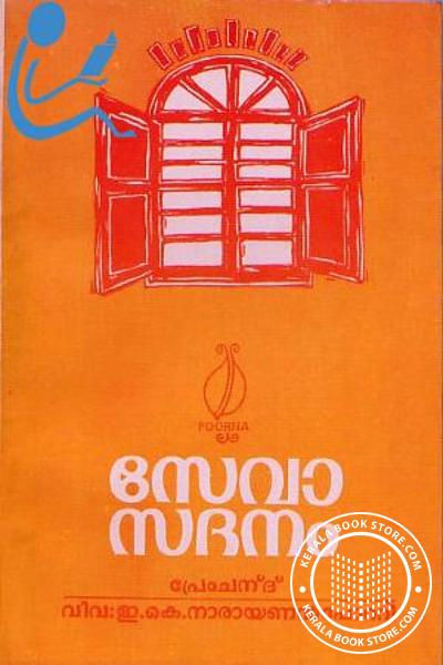 Cover Image of Book സേവാസദനം