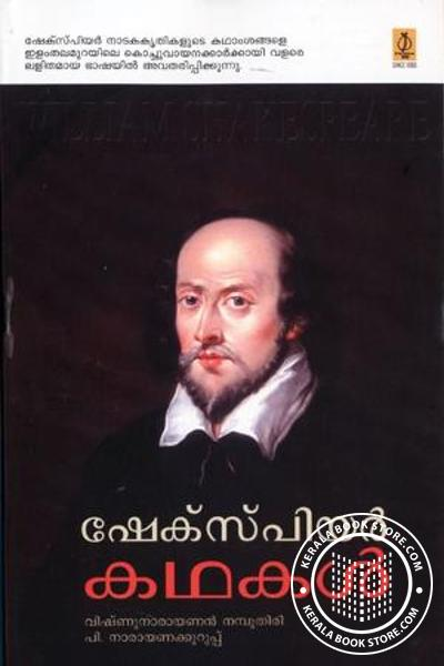 Cover Image of Book Shakespear Kathakal