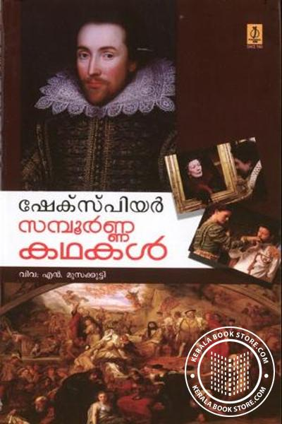 Cover Image of Book Shakespeare Samboorna Kathakal
