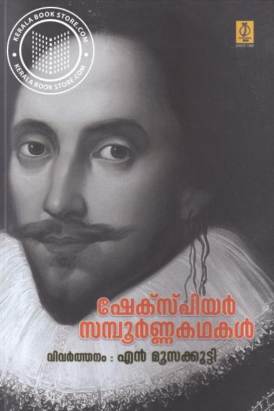 Cover Image of Book Shakespeare Sampoorna Kathakal