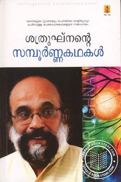 Cover Image of Book Shathrugnante Samboornakathakal
