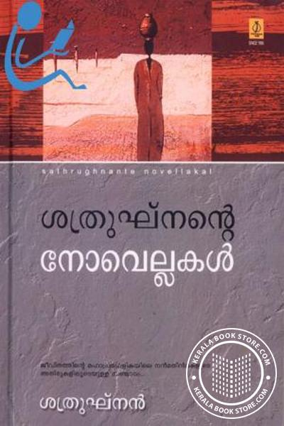 Cover Image of Book Shathrukhnante Novellakal