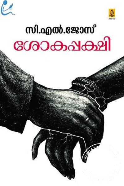 Cover Image of Book Shokapakshi