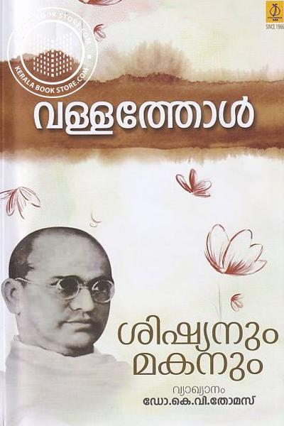 Cover Image of Book ശിഷ്യനും മകനും