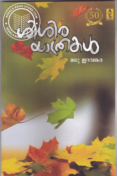 Cover Image of Book Sisirayathrakal
