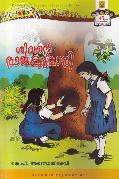 Cover Image of Book Sivande Rajakumari